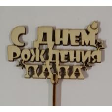 """Топпер """"С Днём Рождения Папа"""""""